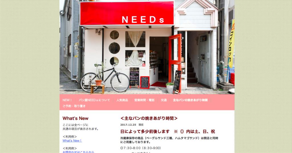 中板橋の人気のパン屋「NEEDs(ニーズ)」ウェブサイトの写真
