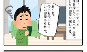 おとり物件に注意 #部屋太郎がゆく vol.1 |賃貸物件の部屋探しあるある漫画